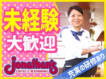 ジョナサン 東山田店<020209>のアルバイト情報