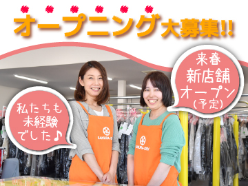 さくらドライ [1]前橋岩神店 [2]前橋川原店 [3]渋川店のアルバイト情報