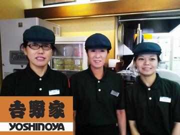 牛丼の吉野家 9店舗合同募集 (タニザワフーズ(株))のアルバイト情報