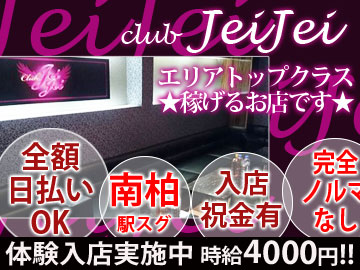 club JeiJeiのアルバイト情報