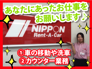ニッポンレンタカー四国株式会社のアルバイト情報
