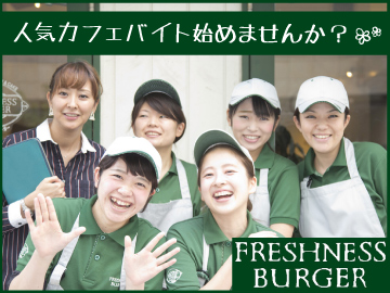 フレッシュネスバーガー 稲田堤店のアルバイト情報