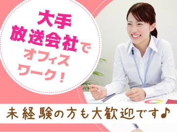 株式会社マックスコム(三井物産グループ)溝の口Cのアルバイト情報