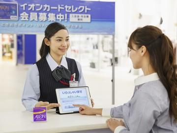 イオンクレジットサービス株式会社 釧路営業所のアルバイト情報