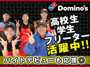 ドミノ・ピザ 福島県内3店舗同時募集 /A100013G008のアルバイト情報