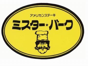 ミスターバーク 熊本宇土店のアルバイト情報