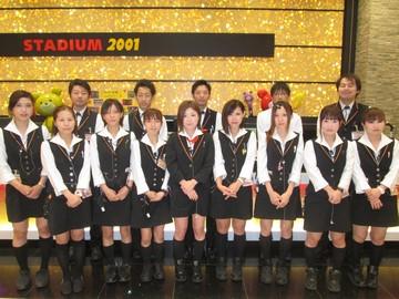 スタジアム2001 遠賀店のアルバイト情報