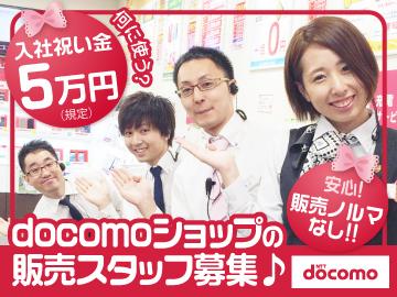 ドコモショップ 武蔵小杉店のアルバイト情報