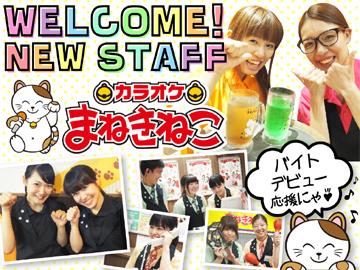 カラオケまねきねこ ★神奈川エリア30店舗★のアルバイト情報