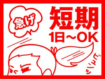 株式会社バックスグループ(東証一部博報堂グループ)/18104のアルバイト情報