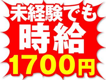 株式会社バックスグループ 池袋支店・千葉支店/18106のアルバイト情報