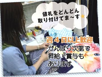 ファッションリサイクル たんぽぽハウス 高田馬場店のアルバイト情報