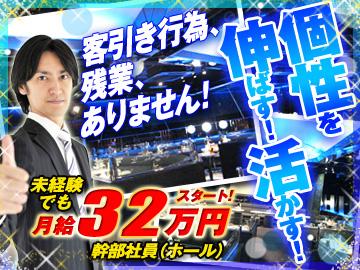 三和グループ ■シルクロード 五反田・立川のアルバイト情報