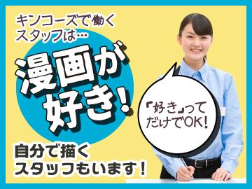キンコーズ・ジャパン株式会社*コニカミノルタグループのアルバイト情報