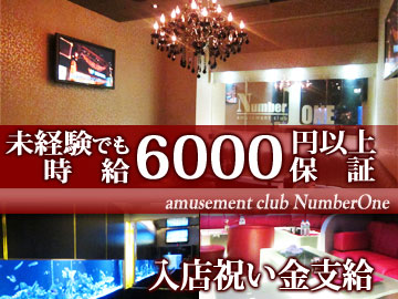 Amusement Club Number One 〜ナンバーワン〜 のアルバイト情報