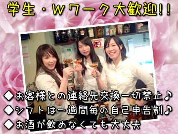 Girls Bar C-KLET (シークレット)のアルバイト情報