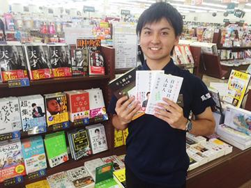 蔦屋書店 川島インター店のアルバイト情報