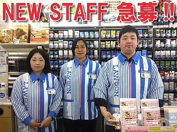 ローソン 豊田浄水店のアルバイト情報