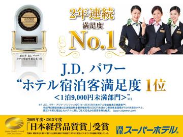 スーパーホテル 高松・田町のアルバイト情報