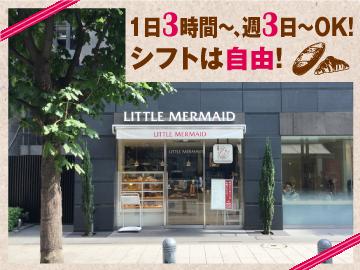 リトルマーメイド 御茶ノ水神保町店のアルバイト情報