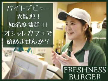 フレッシュネスバーガー アトレ新浦安店のアルバイト情報