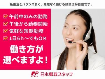 日本郵政スタッフ(株) 大阪支社のアルバイト・バイト求人情報