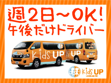 Kids UP 池上のアルバイト情報