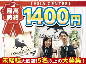 ASIA CENTER (株式会社アジアセンター)のアルバイト情報