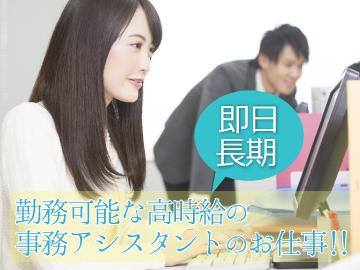 株式会社パソナ パソナ・熊本のアルバイト情報