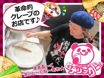 神戸バタークレープ専門店 ヒステリックジャムのアルバイト情報