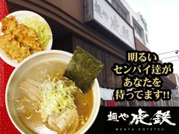 (株)PLUS2 ★麺や虎鉄 合同募集★のアルバイト情報