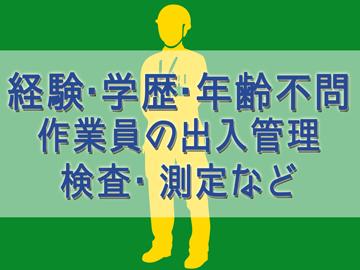 常光サービス株式会社のアルバイト情報