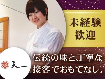 銀座 天一 横浜高島屋店のアルバイト情報