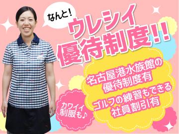 株式会社トラスト 名古屋支店のアルバイト情報