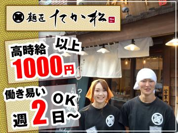 麺匠 たか松のアルバイト情報