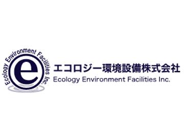 エコロジー環境設備株式会社のアルバイト情報