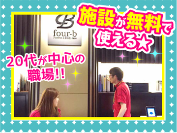 日本ジャンボー株式会社 フォービー事業部のアルバイト情報