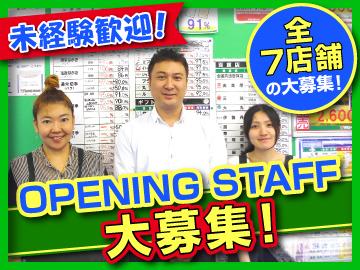 マルトクチケット   富岡開発株式会社のアルバイト情報