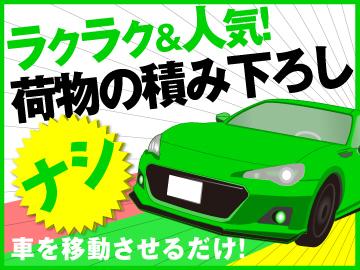 株式会社ジャパン・リリーフ/kansai_drのアルバイト情報