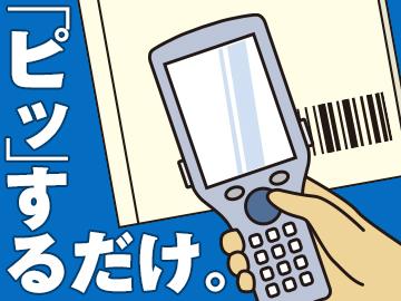 株式会社KDP  ※広告No.170029-04のアルバイト情報