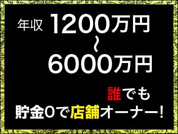 東京ライブファクトリー (株)のアルバイト情報