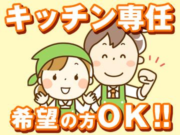 コメダ珈琲 伏見店のアルバイト情報