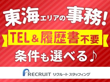 (株)リクルートスタッフィング/東海OLのアルバイト情報