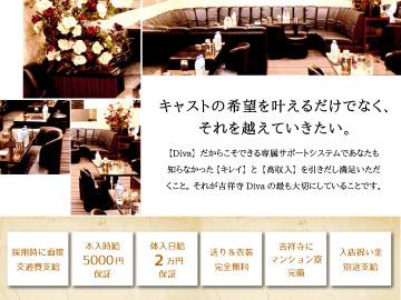 Club 【Diva】 〜ディーバ〜のアルバイト情報