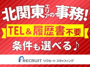 (株)リクルートスタッフィング/関東OLのアルバイト情報