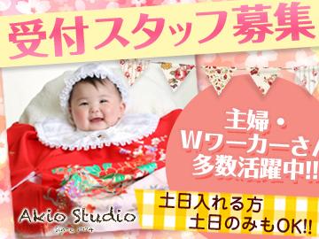 株式会社アキオスタジオ(水天宮写真館)のアルバイト情報