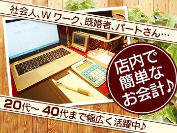 三栄グループ 【全店合同募集】のアルバイト情報