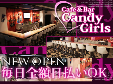 Cafe&Bar   Candy  Girls    ☆★NEW OPEN★☆のアルバイト情報