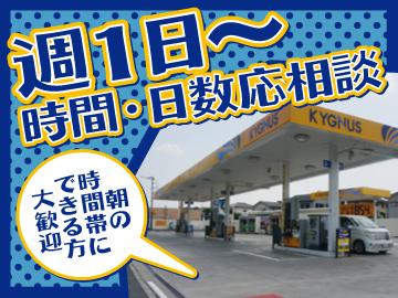 キグナス石油販売株式会社 セルフ坂戸SS のアルバイト情報