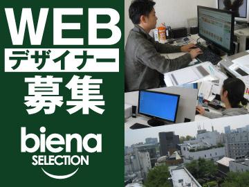 株式会社ビエナセレクションのアルバイト情報